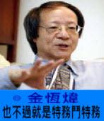 也不過就是特務鬥特務 -◎ 金恆煒 -台灣e新聞