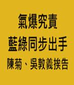 氣爆究責 藍綠同步出手 陳菊、吳敦義挨告-台灣e新聞
