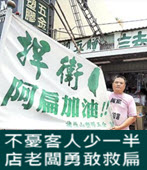 不憂客人少一半 店老闆勇敢救扁-台灣e新聞