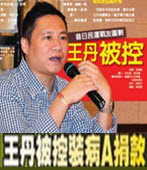 《周刊王》:王丹被控裝病A捐款——昔日民運戰友圍剿-台灣e新聞
