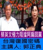 「台灣復國密碼」 主講人: 郭正典- 台灣e新聞