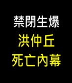 禁閉生爆洪仲丘「死亡內幕」-台灣e新聞