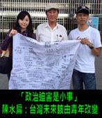 「政治迫害是小事」陳水扁:台灣未來該由青年改變-台灣e新聞