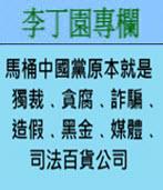 馬桶中國黨原本就是獨裁、貪腐、詐騙、造假、黑金、媒體、司法百貨公司 -◎ 李丁園- 台灣e新聞