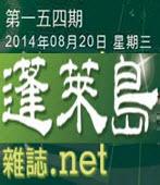第154期《蓬萊島雜誌 .net 雙週報》電子報-台灣e新聞
