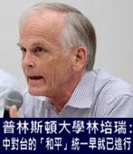 專訪普林斯頓大學榮譽教授林培瑞:中國對台灣的「和平」統一早就已經進行- 台灣e新聞