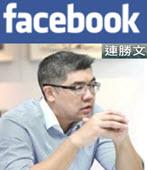連勝文 Facebook- 台灣e新聞