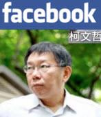 柯文哲 Facebook- 台灣e新聞