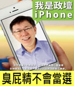 �䧾�뤣�|���  �_����G�ڬO�F��iPhone-�x�We�s�D