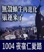 巢運來了! 1004 夜宿仁愛路-台灣e新聞