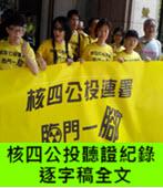 核四公投聽證紀錄 逐字稿全文 - 台灣e新聞