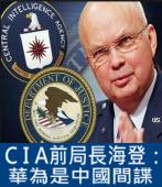CIA前局長海登:華為是中國間諜  -台灣e新聞