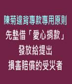 陳菊違背專款專用原則 先墊借愛心捐款發放給提出損害賠償的受災者- 台灣e新聞