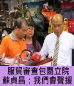 服貿審查包圍立院    蘇貞昌:我們會聲援  -台灣e新聞