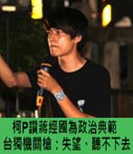 柯文哲讚蔣經國為政治典範 台獨機關槍:失望、聽不下去 -台灣e新聞