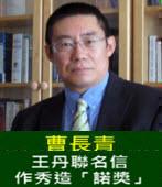 曹長青:王丹聯名信,作秀造「諾獎」- 台灣e新聞