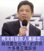 潘建志臉書: 蔣經國在台灣人的評價大多是正面評價 -台灣e新聞