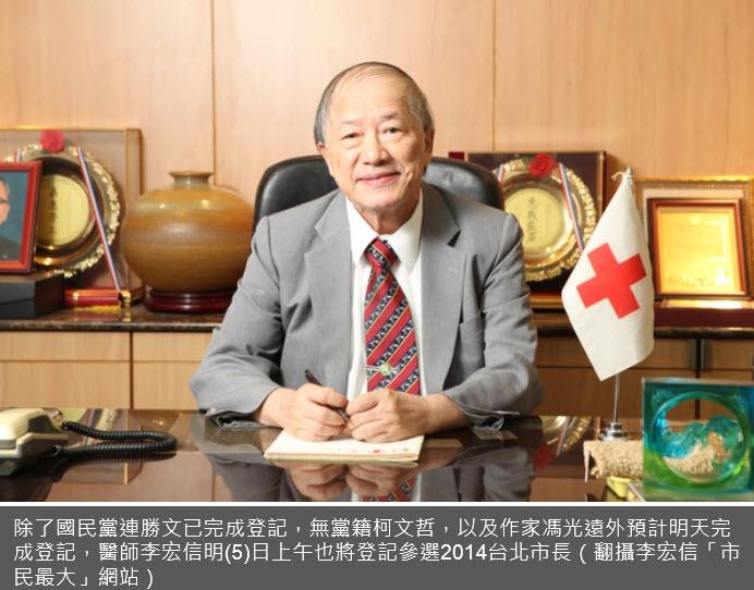醫師李宏信參選北市長