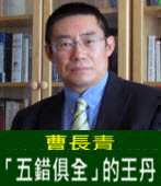 曹長青:「五錯俱全」的王丹  -台灣e新聞