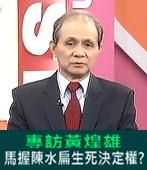 [三立新台灣加油]專訪黃煌雄 馬握陳水扁生死決定權?  扁病情錄音爆光-台灣e新聞
