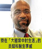 樂在「大腿當中討生活」的美婦科醫生李威 -台灣e新聞