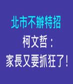 北市不辦特招 柯文哲:家長又要抓狂了! -台灣e新聞