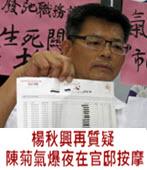 楊秋興再質疑 陳菊氣爆夜在官邸按摩 -台灣e新聞