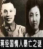 蔣經國情人暴亡之謎 -台灣e新聞