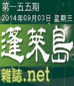 第155期《蓬萊島雜誌 .net 雙週報》電子報-台灣e新聞