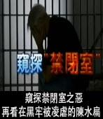窺探禁閉室之惡,再看在黑牢被凌虐的陳水扁!  -台灣e新聞