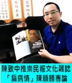 陳致中推崇民報文化雜誌「扁病情」陳順勝專論 史上最經典-台灣e新聞