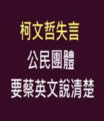 柯文哲失言 公民團體要蔡英文說清楚-台灣e新聞