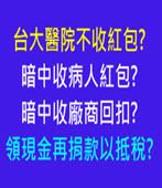 20140912 正晶限時批  羅淑蕾 vs柯文哲陣營再過招-台灣e新聞></img></a><a  href=