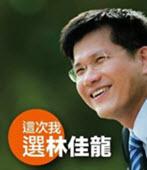 林佳龍大台中競選總部成立 並爭取跨黨派支持-台灣e新聞