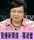 20140912驚爆新聞線 - 羅淑蕾-台灣e新聞