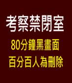考察禁閉室 立委:80分鐘黑畫面 百分百人為刪除  - 台灣e新聞