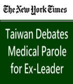 Taiwan Debates Medical Parole for Ex-Leader- By AUSTIN RAMZY New York Times - 台灣e新聞