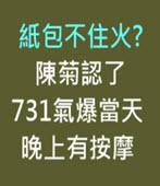 紙包不住火? 陳菊認了731氣爆當天晚上有按摩-台灣e新聞