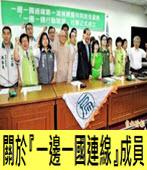關於『一邊一國行動聯盟』『一邊一國連線』成員 - 台灣e新聞