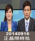 20140916正晶限時批  -台灣e新聞