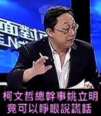 柯文哲總幹事姚立明竟可以睜眼說謊話-台灣e新聞