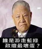 誰是游走藍綠 政壇最壞蛋?-台灣e新聞