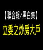 【聯合報╱黑白集】立委之炒房大戶 - 台灣e新聞