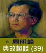 典故趣談 (39) 劫收與惡政 (一) -◎周明峰 - 台灣e新聞