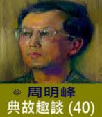 典故趣談 (40) 劫收與惡政 (二)-◎周明峰 - 台灣e新聞