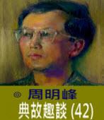 典故趣談 (42) 劫收與惡政 (四)-◎周明峰 - 台灣e新聞