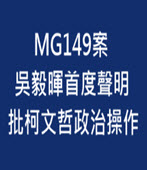 MG149案吳毅暉首度聲明 批柯文哲政治操作