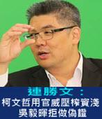 連勝文:柯文哲用官威壓榨資淺 吳毅暉拒做偽證 - 台灣e新聞