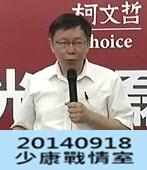 20140918 少康戰情室 - 台灣e新聞