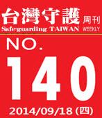 第140期台灣守護周刊-台灣e新聞